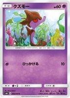 《Pokemon》クズモー
