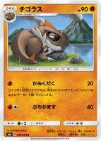《Pokemon》チゴラス