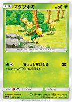 《Pokemon》マダツボミ