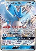 《Pokemon》フリーザーGX