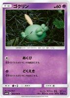 《Pokemon》ゴクリン