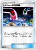《Pokemon》エネルギー循環装置