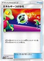《Pokemon》エネルギーつけかえ