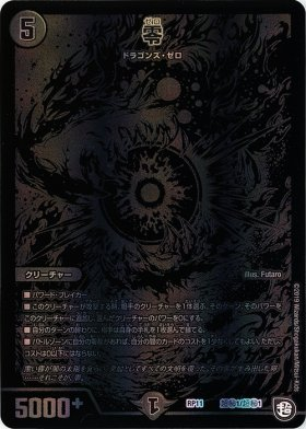 DM》零【秘】 - トレカ通販・遊戯王通販・販売のDrawStage-ドロー ...