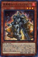 昇華騎士−エクスパラディン