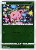 《Pokemon》ハネッコ(キラ仕様)