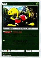《Pokemon》ツボツボ(キラ仕様)