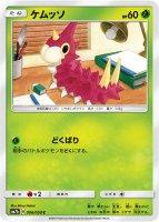 《Pokemon》ケムッソ