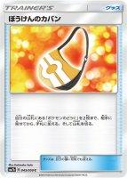 《Pokemon》ぼうけんのカバン