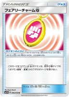 《Pokemon》フェアリーチャーム闘
