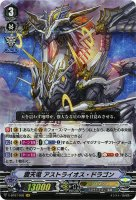 《VG》震天竜 アストライオス・ドラゴン