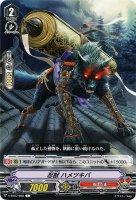 《VG》忍獣 ハメツキバ
