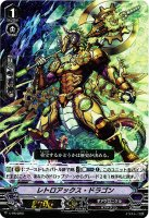 《VG》レトロアックス・ドラゴン(RRR仕様)
