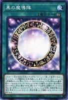 【遊戯王特価販売中】黒の魔導陣