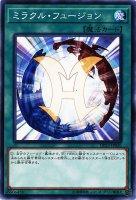 【遊戯王特価販売中】ミラクル・フュージョン