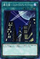 【遊戯王特価販売中】摩天楼 −スカイスクレイパー−