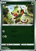 《Pokemon》サルノリ(キラ仕様)