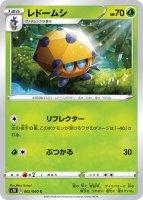 《Pokemon》レドームシ