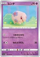 《Pokemon》ムンナ