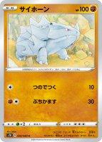 《Pokemon》サイホーン