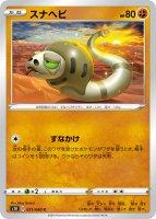 《Pokemon》スナヘビ