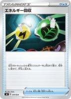 《Pokemon》エネルギー回収