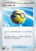 《Pokemon》クイックボール