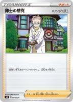 《Pokemon》博士の研究