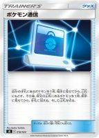 《Pokemon》ポケモン通信
