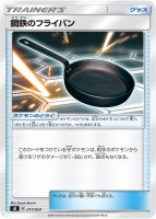 《Pokemon》鋼鉄のフライパン