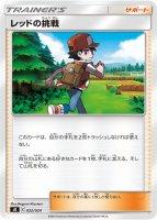 《Pokemon》レッドの挑戦