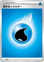 《Pokemon》基本水エネルギー