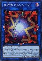 【わけあり特価品】星神器デミウルギア
