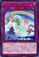【わけあり特価品】虹の天気模様