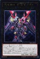 【わけあり特価品】ヴァレルロード・X・ドラゴン