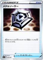 《Pokemon》メタルソーサー