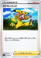 《Pokemon》ポケモンごっこ