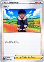 《Pokemon》ホップ