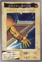 【わけあり特価品】【バンダイ版遊戯王】封印されし者の左腕