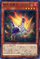 転生炎獣ゼブロイドX