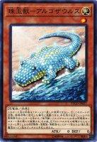 珠玉獣−アルゴザウルス