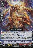 《VG》ボルテージホーン・ドラゴン