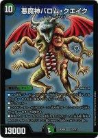 《DM》悪魔神バロム・クエイク