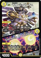 《DM》十極 ジョバンチュ/Genesis of Drillball