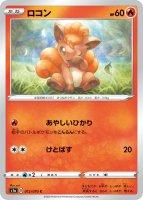《Pokemon》ロコン
