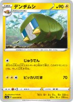 《Pokemon》デンヂムシ