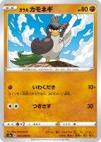 《Pokemon》ガラルカモネギ