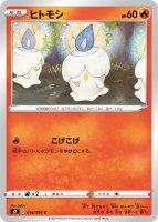 《Pokemon》ヒトモシ