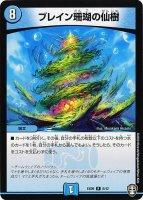 《DM》ブレイン珊瑚の仙樹