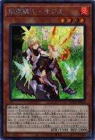 焔聖騎士−オジエ